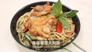 【青咖喱意大利面】Thai Green Curry Spaghetti