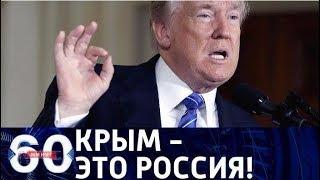 60 минут. Украина в истерике: Трамп признал Крым российским. От 15.06.2018