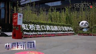"""[中国新闻] 第三届进博会参展商品可实现""""保转展""""   CCTV中文国际"""