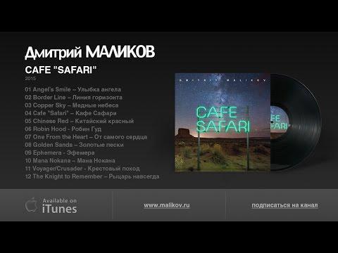 Дмитрий Маликов - CAFÉ SAFARI