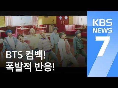 """美 언론 """"SNL 무대는 온통 BTS…이렇게 긴 줄 본적 없어"""" / KBS뉴스(News)"""