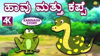 Kannada Moral Stories for Kids | ಹಾವು ಮತ್ತು ಕಪ್ಪೆ | Kannada Stories | Kannada Fairy Tales