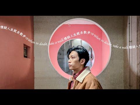 懷疑人生就去火炭散步 feat. 盧鎮業 (小野) When in doubt, take a walk in Fo Tan feat. Siuyea Lo Chun-yip 4K Hong Kong