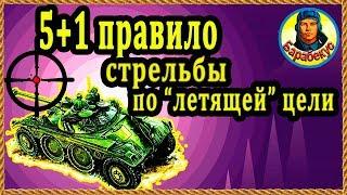 ГАРАНТИЯ ПОПАДАНИЙ по бегущей цели (от «А» до «Я»). Полезный урок wot World of Tanks