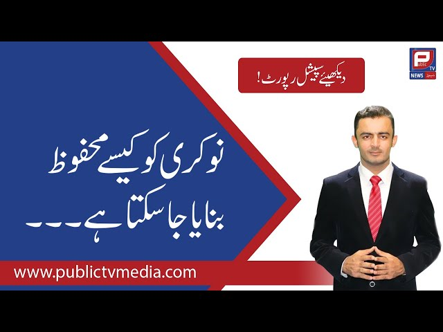 How to secure job? | What is important in a job? | Aamer Habib Program | Public TV Media