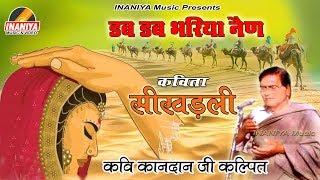 कवि कानदान कल्पित (सीखड़ली) राजस्थानी कविता,  Rajasthani Kavita Kandaan Kalpit