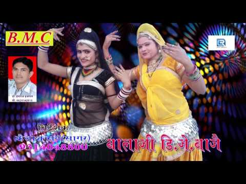 Latest DJ Remix Song | Balaji DJ Baje | Nandlal Gujar | Hit Rajasthani Song | PRG Music 2017 | AUDIO
