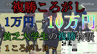 複勝ころがしで貧乏大学生が1万円から10万円を目指す物語。。。 ☆チャンネル ...
