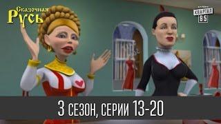 Мультфильм ' Сказочная Русь 3 ' - все серии подряд   13 - 20 серии (третий сезон) пародия юмор