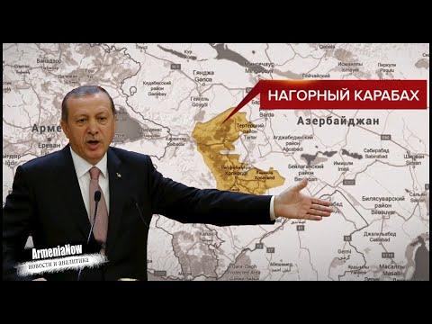 Каварный план Эрдогана: Что планирует Турция в Арцахе ?