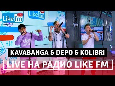 KAVABANGA & DEPO & KOLIBRI живое выступление (LIVE @ Like FM)