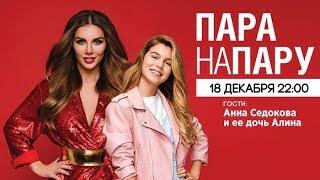 Анна Седокова с дочерью Алиной в шоу Пара Напрокат