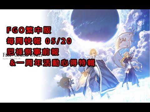 《Fate/Grand Order》繁中版 0520 每周快報 - 一周年活動心得特別篇|尼祿祭事前報