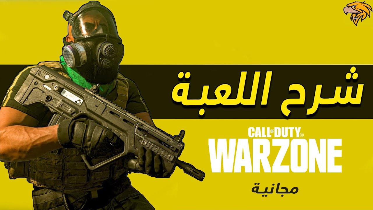 شرح طريقة لعب وتحميل وار زون المجانية - باتل رويال جديدة | Call of Duty: Warzone
