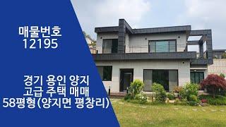 경기도 용인 양지 고급 주택 매매 매물번호 12195 - 58평형 넓은 지하1층.지상2층주택