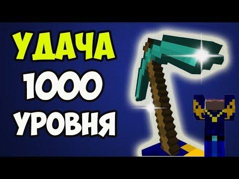 1000 лвл в Майнкрафт КИРКУ НА УДАЧУ 1000 УРОВНЯ - Как сделать