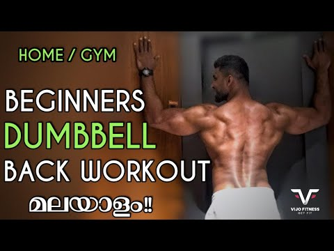 Beginner's Dumbbell Back Workout Malayalam 🔥🔥🔥💪| Fitness Tips Malayalam | Certified Trainer