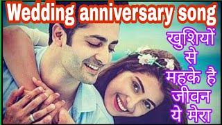 Khushiyon se Mahake//खुशियों से महके है जीवन ये मेरा Wedding anniversary song