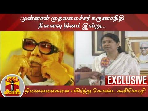 முன்னாள் முதலமைச்சர் கருணாநிதி
