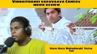 Vinnai thandi varuvaya  Comedy Movie Review | Hara hara mahadevaki Voice Movie Review | Tamil movie