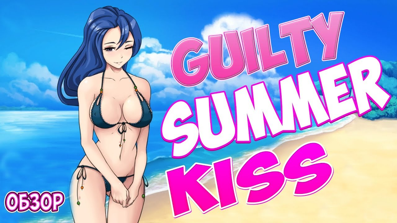 Guilty Summer