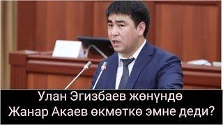 видео: Улан Эгизбаев жонундо Жанар Акаев окматко катуу айтты!!!