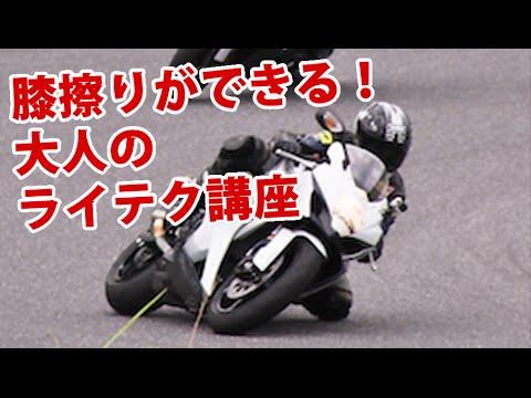 バイクテクニックの中でも自在に膝が擦れる、大人のライテク講座