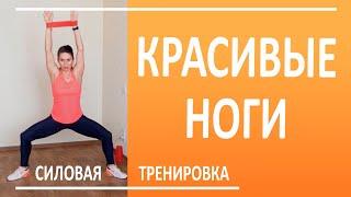 Красивые ноги Силовая тренировка You Fitness Star