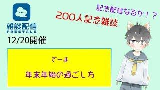 [LIVE] 【夜空イチ】ここまでありがとう!登録200人突破(予定)記念配信【Vtuber】