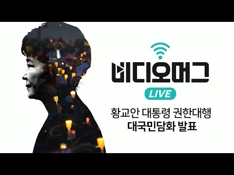 황교안 대통령 권한대행 대국민담화 / 비디오머그 라이브