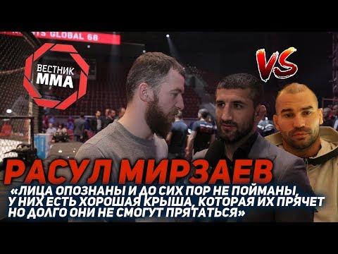видео: Расул Мирзаев -  «Долго они не смогут прятаться»