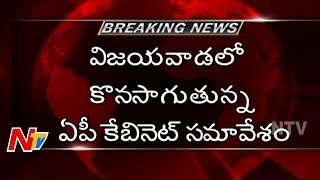 AP Cabinet Meeting Starts In Vijayawada | Live Updates | NTV