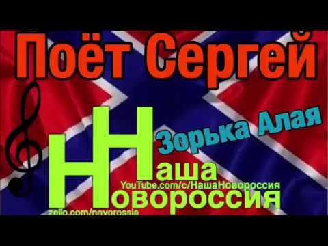 Сергей поёт: Зорька Алая