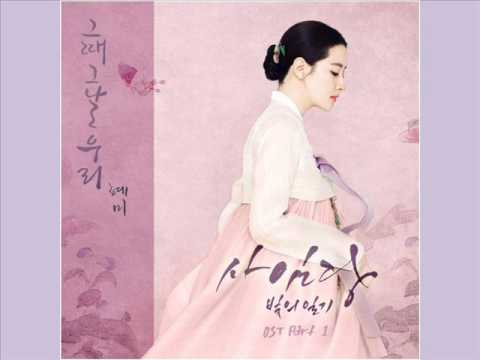 HYEMI (FIESTAR) - Back On That Day [HAN+ROM+ENG] (OST Saimdang, LIght's Diary) | koreanlovers