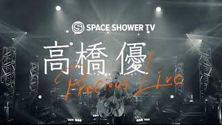 SPACE SHOWER TV × J:COM 高橋 優 Precious Live