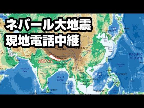 【ネパール大地震】被災地カトマンズから電話中継