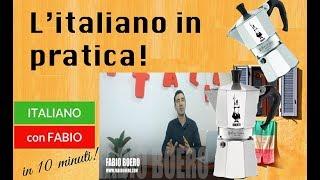 L'italiano in pratica! Impariamo a fare il caffè italiano! Урок итальянского!