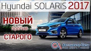Тест-драйв ХЕНДАЙ СОЛЯРИС 2017 - БИТВА БЕСТСЕЛЛЕРОВ: новый против старого Hyundai SOLARIS! Обзор.