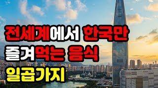 전세계에서 한국만 즐겨먹는 음식 7가지