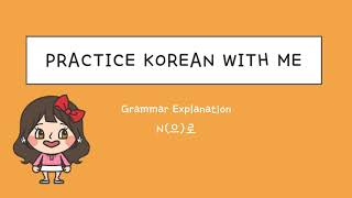 N(으)로 grammar / Beginning Leve…