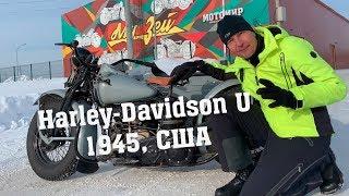 Harley-Davidson U - редкий гость в России, 1200-кубовая модель впервые показанная в 1937 году.