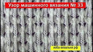 33 образец АЖУРЫ машинного вязания