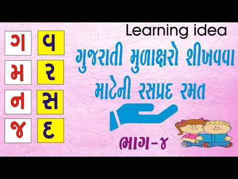 STD-1-2 GUJARATI VACHAN LEKHAN VIDEO tagged videos on