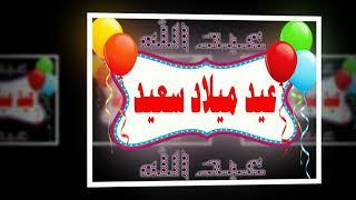 عيد ميلاد سعيد يا عبد الله