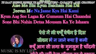 Ye Raat Bheegi Bheegi - Karaoke With Scrolling Lyrics Eng.& हिंदी