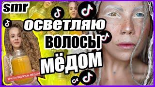 ОСВЕТЛЯЮ ВОЛОСЫ МЁДОМ ОКРАШИВАНИЕ SKITTLES Розовые волосы фукорцином SMR TIKTOK РЕАКЦИЯ ПАРИКМАХЕРА