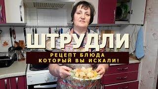 Штрудли с мясом и картошкой! Немецкое блюдо