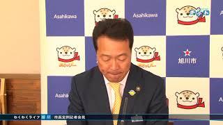 西川将人市長5月定例記者会見(2017年5月26日)
