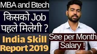 Average Per Month Salary of Indian Fresher Graduates | India Skill Report 2019 | MBA | Engineering