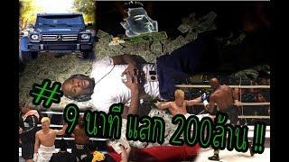 #floyd mayweather  โชว์เงินสด 200 ล้าน !! รถหรู หลังตบ เด็ก เทนชิน นาสุกาวา หงาย - จันทาน news
